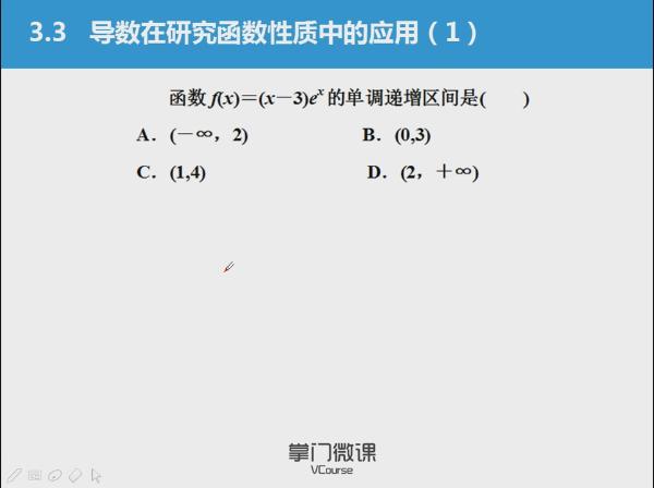 导数在研究函数性质中的应用